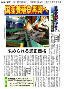 自給率回復元年 国産養殖魚再興へ