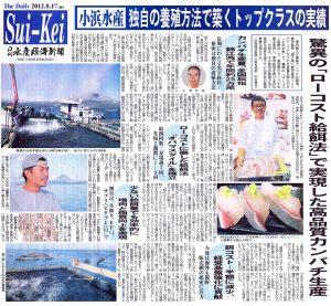 水産経済新聞 20120817 驚異の「ローコスト給餌法」で実現した高品質カンパチ生産