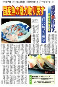 みなと新聞 20130219 自給率回復元年①国産魚の魅力取り戻す、おいしい魚づくり通じて