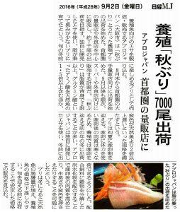 日経MJ 20160902 【アプロジャパン記事】養殖「秋ぶり」7000尾出荷、首都圏の量販店に