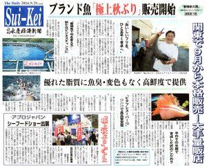 水産経済新聞 20160928 ブランド魚「極上秋ぶり」販売開始、関東で9月から本格販売