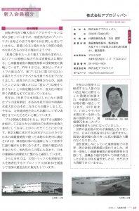 九州経済連合会 月報 あすの九州・山口で紹介記事が掲載されました